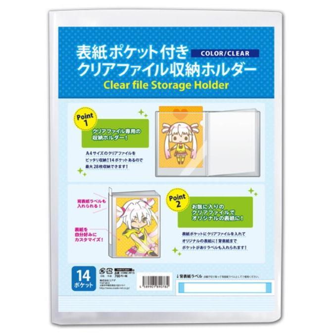 コアデ 表紙ポケット付クリアファイル収納ホルダー クリア CONC-FF15