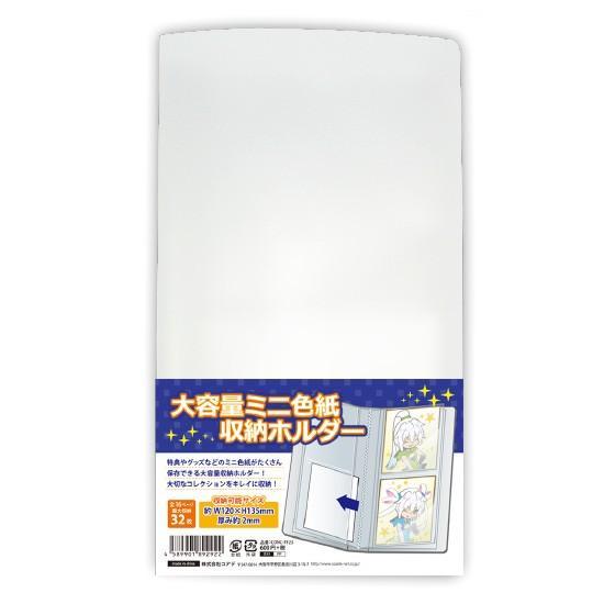 コアデ 大容量ミニ色紙収納ホルダー CONC-FF23