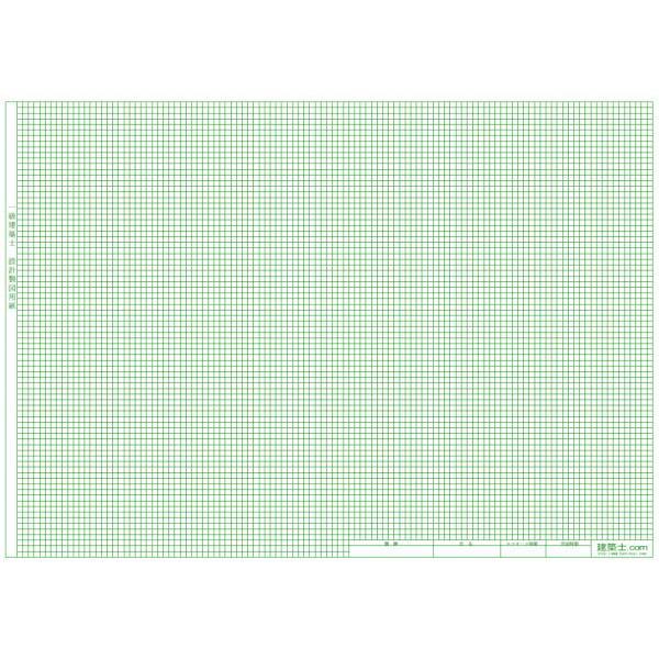 一級建築士 設計製図の試験 対策用製図用紙 1枚|wow