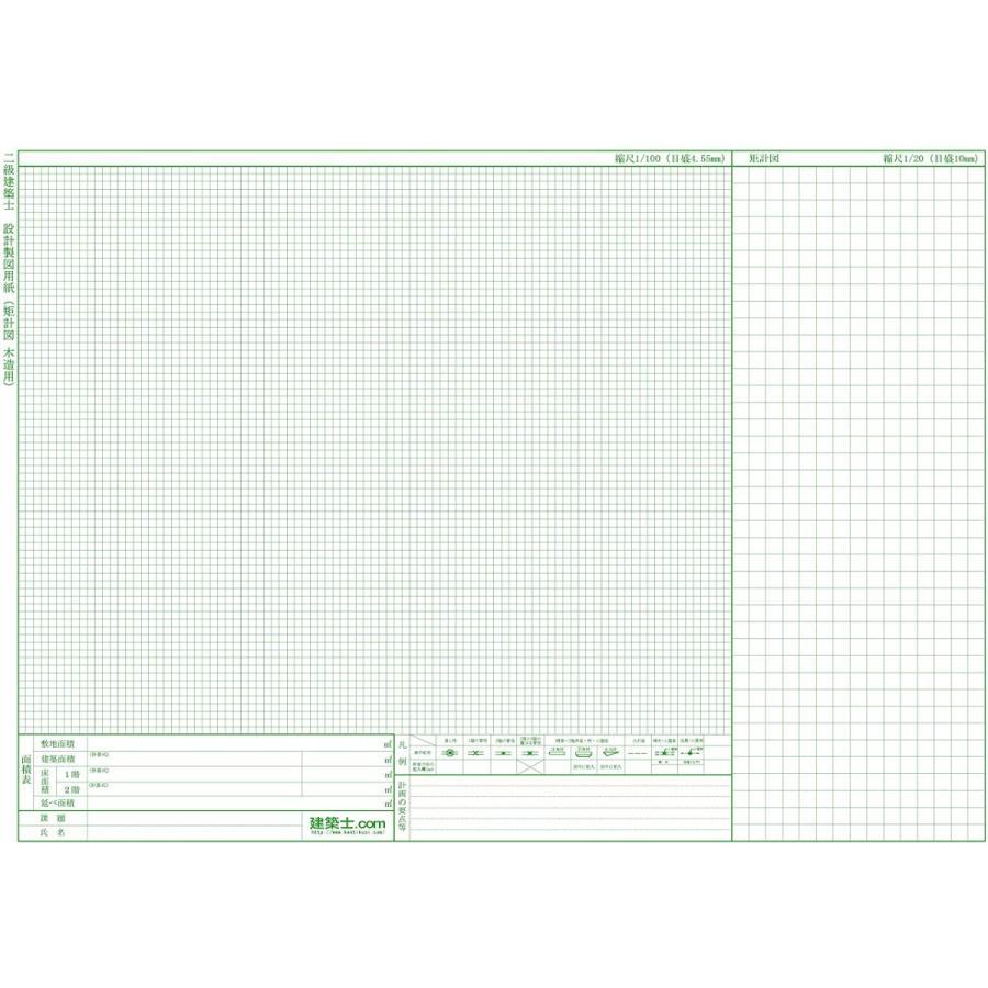 二級建築士設計製図用紙 矩計図木造用 1枚|wow