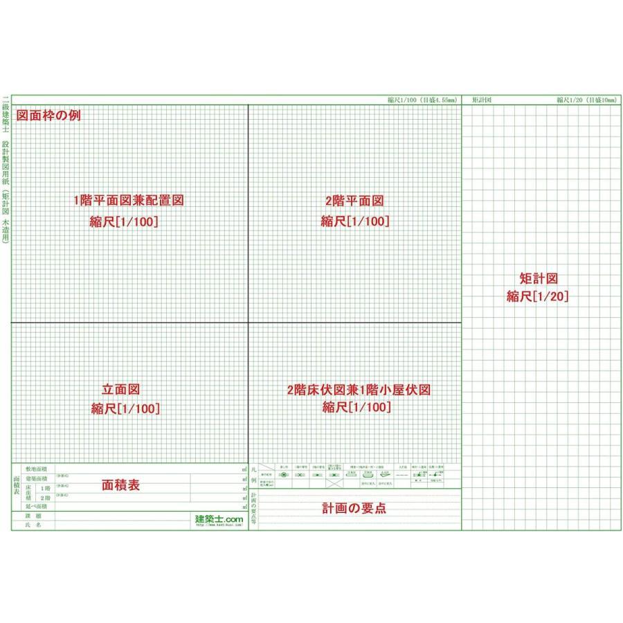 二級建築士設計製図用紙 矩計図木造用 1枚|wow|02