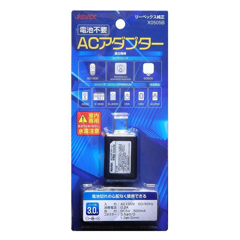 Xシリーズ用ACアダプタ X0505B REVEXワイヤレスチャイム受信機X800、X1800、XL3000、送信機X55専用