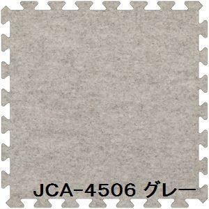 ジョイントカーペット JCA-45 40枚セット 色 グレー サイズ 厚10mm×タテ450mm×ヨコ450mm/枚 40枚セット寸法(2250mm×3600mm) 〔洗える〕 〔日本製〕 〔...
