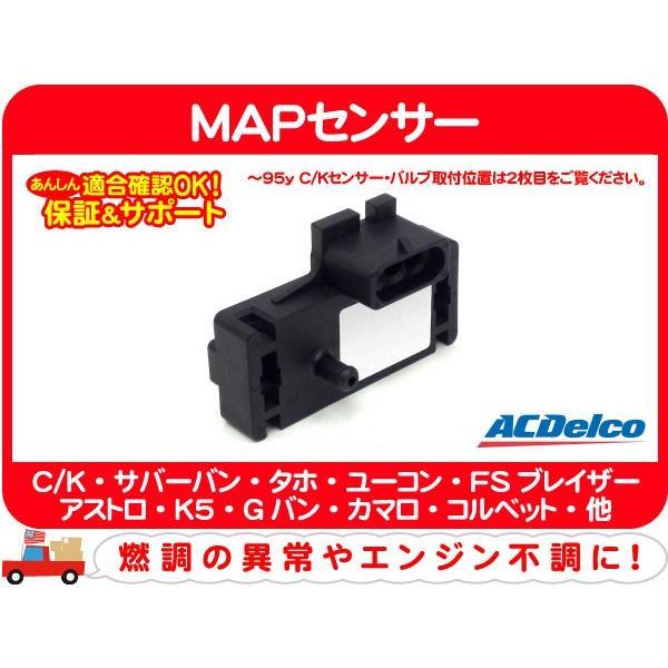 MAPセンサー・C1500 K1500 サバーバン シェビーバン カマロ★APG
