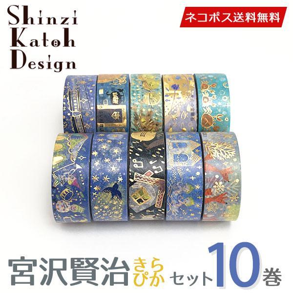 マスキングテープ シール堂 日時指定 シンジカトウ Shinzi Katoh 宮沢賢治 きらぴかセット 15mm×3m 10巻セット スーパーSALE セール期間限定