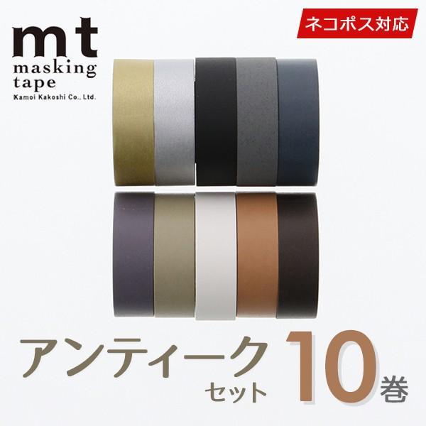 マスキングテープ 大特価 10巻セット 最新 mt 15mm×10m ネコポス送料無料 アンティークセット 再販ご予約限定送料無料 カモ井加工紙