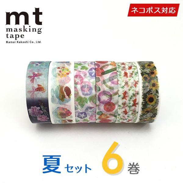 マスキングテープ 6巻セット 新品 送料無料 mt ネコポス送料無料 カモ井夏セット 大人気!