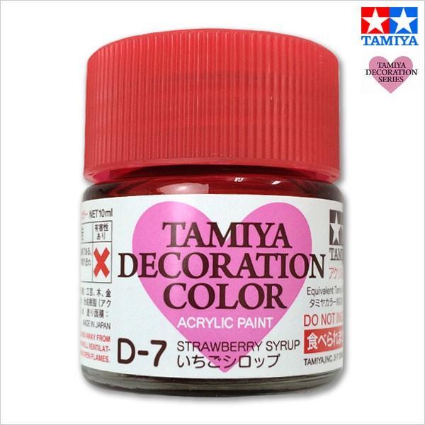 着色剤 タミヤデコレーションシリーズ デコレーションカラー アクリル塗料 流行 76607 プレゼント いちごシロップ D-7