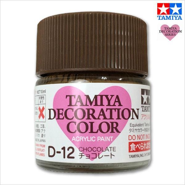着色剤 タミヤデコレーションシリーズ デコレーションカラー 日本産 アクリル塗料 人気急上昇 D-12 チョコレート 76612