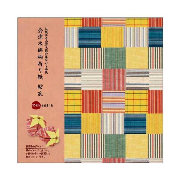 最安値 折り紙 会津木綿柄折り紙 紡衣 つむぎごろも 5柄x4枚 優先配送 62-03922-024 20枚