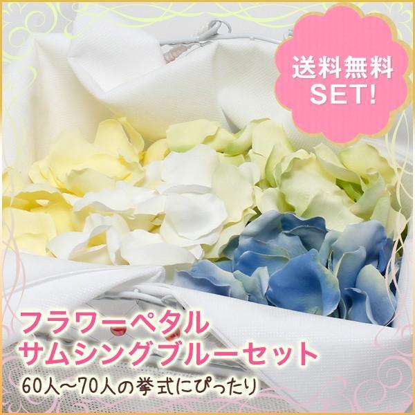 フラワーシャワーセットサムシングブルー 4色 8袋入り フラワーペタル 造花 ウェディング 演出 大幅にプライスダウン アートフラワー 結婚式 花びら 返品交換不可