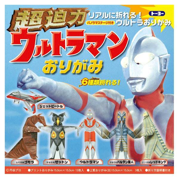 折り紙 トーヨー 特価品コーナー☆ SALE 超迫力 ウルトラマンおりがみ ネコポス対応 ウルトラおりがみ リアルに折れる