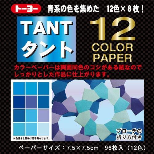 折り紙トーヨー 068202 35%OFF 購買 タント12カラーBL 7.5cm ネコポス対応 青系