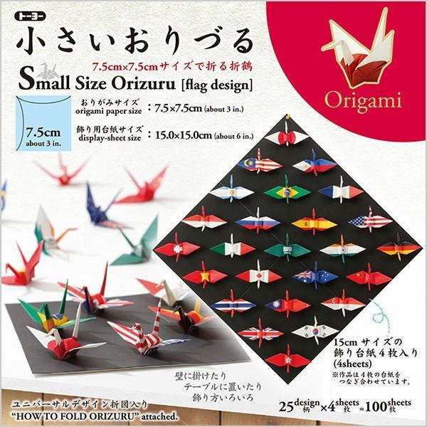 在庫限り 折り紙トーヨー 小さいおりづる Small Size ブランド品 Orizuru 006150 お金を節約 ネコポス対応 25柄x4枚 100枚