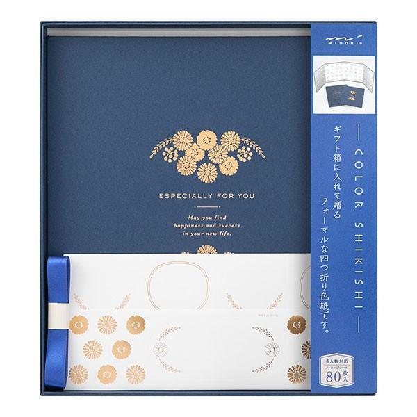色紙 寄せ書き midori ミドリ カラー色紙 出色 シール付き 紺 訳あり 33247006 四つ折り 箱入り