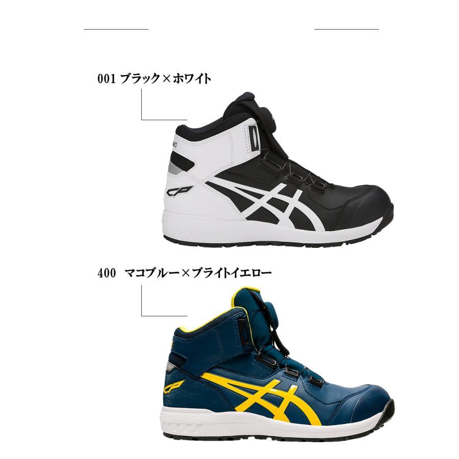 安全靴 アシックス asics ウィンジョブ ハイカット ダイヤル式 セーフティーシューズ FCP304 CP304 Boa|ws-captain|05