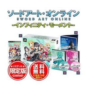 【送料無料メール便】PSPソフト ソードアート・オンライン -インフィニティ・モーメント- (初回限定生産版) ULJS-557 (s メーカー生産終了商品