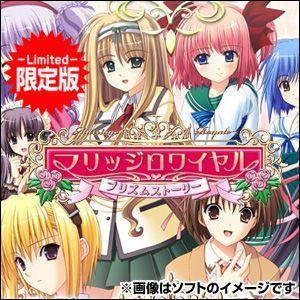 【限定特価】PSPソフトマリッジロワイヤル プリズムストーリー 限定版 ULJS-272 (s メーカー生産終了商品