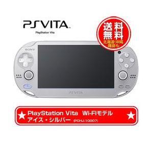 新品 送料無料 PS VITA本体 PlayStation Vita (プレイステーション ヴィータ)Wi‐Fiモデル アイス・シルバー (PCHJ-10007)