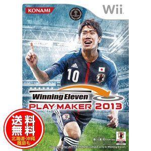 【新品★送料無料メール便】Wiiソフト ウイニングイレブンプレイメーカー2013 RVL-P-SAAJ (コナ