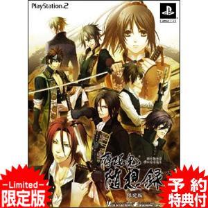 ・【新品2点】PS2ソフト薄桜鬼 随想録 限定版