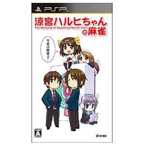 【予約販売】PSPソフト涼宮ハルヒちゃんの麻雀 通常版 wsm-store