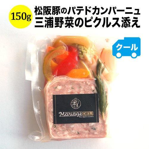 クール便限定 マリアージュデリ 松阪豚のパテドカンパーニュ 期間限定今なら送料無料 日本 人気激安 三浦野菜のピクルス添え 150g