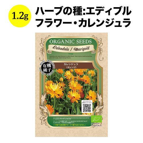 日本最大級の品揃え ハーブの種 エディブルフラワー カレンジュラ プレーリードッグ 種子 新品未使用正規品 1.2g 約150粒