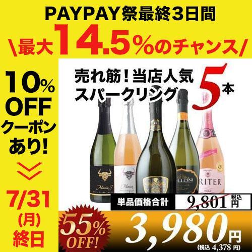 7 21セット内容変更 スパークリングワインセット 売れ筋 当店人気5本セット 家飲み 引き出物 wine set お買得 第24弾 sparkling