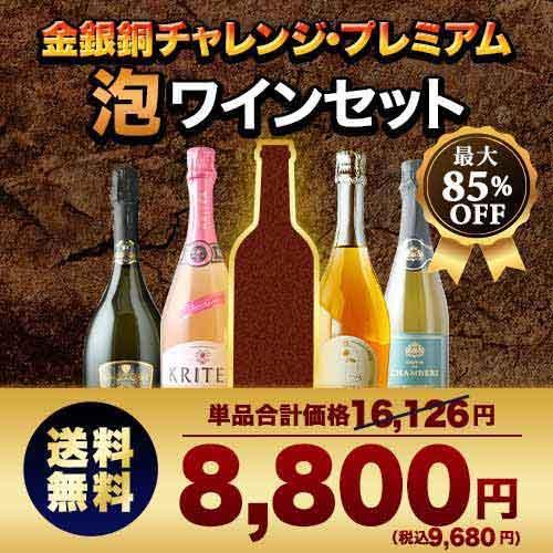SALE ワイン スパークリングワインセット 金銀銅チャレンジ プレミアムスパークリングワイン5本セット set 送料無料 倉庫 wine 飲み比べ 家飲み ファッション通販