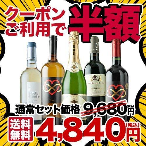 ※ワイン ワインセット クーポン使用でで50%OFF 実物 欲張りソムリエ堪能セット wine 新作 人気 set 送料無料