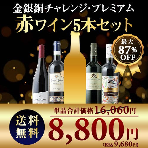 SALE 赤ワインセット 金銀銅チャレンジ プレミアム赤5本セット 送料無料 OUTLET SALE wine set 春の新作続々 家飲み 飲み比べ