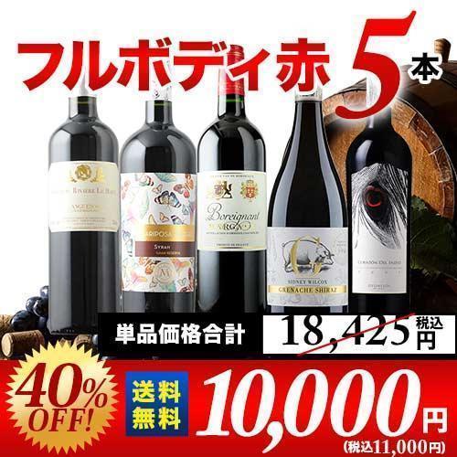 6 30セット内容変更 赤ワインセット 返品不可 ワンランク上のフルボディ赤6本セット 第37弾 wine 送料無料 超人気 家飲み set