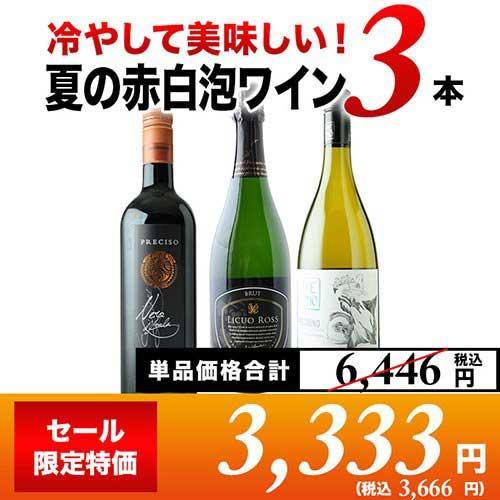 ワイン バラエティワインセット 冷やして爽快 夏のバラエティワイン4本セット wine 国内即発送 set 飲み比べ セール特価