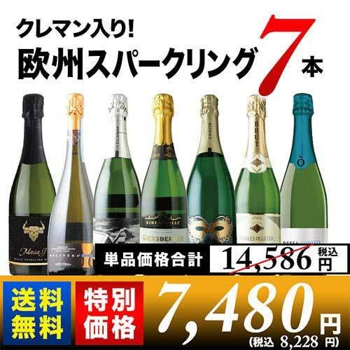 7 20セット内容変更 いつでも送料無料 SALE ワイン スパークリングワインセット クレマン入り 家飲み set 今季も再入荷 送料無料 wine 欧州スパークリング7本