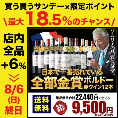 6 18セット内容変更 赤ワインセット 全部金賞ボルドー12本セット 家飲み お得セット 信頼 set 送料無料 wine