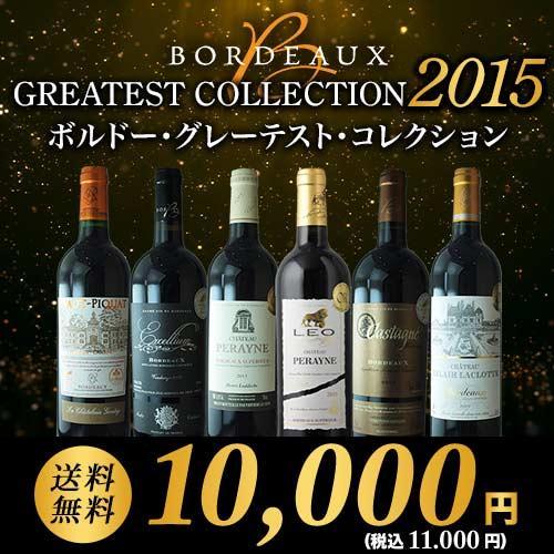 送料無料 ワイン 数量は多 赤ワインセット ボルドー グレーテスト コレクション メゾン 格安 価格でご提供いたします wine フランス リヴィエール set 2015年 750ml×6本セット