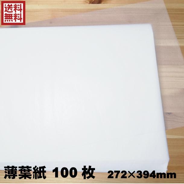 薄葉紙 包装紙 100枚 272×394mm 雛人形 包む紙|wtn2