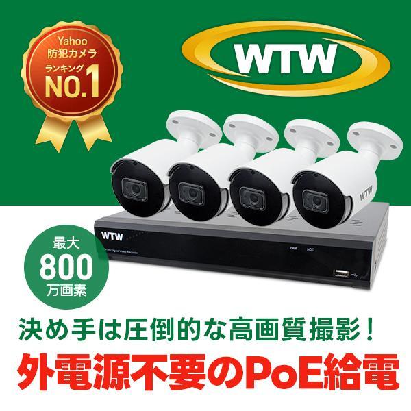 【3年保証+2TBHDD標準搭載 】防犯カメラ 4K 800万画素 PoE 屋外 1·4台 録画機セット
