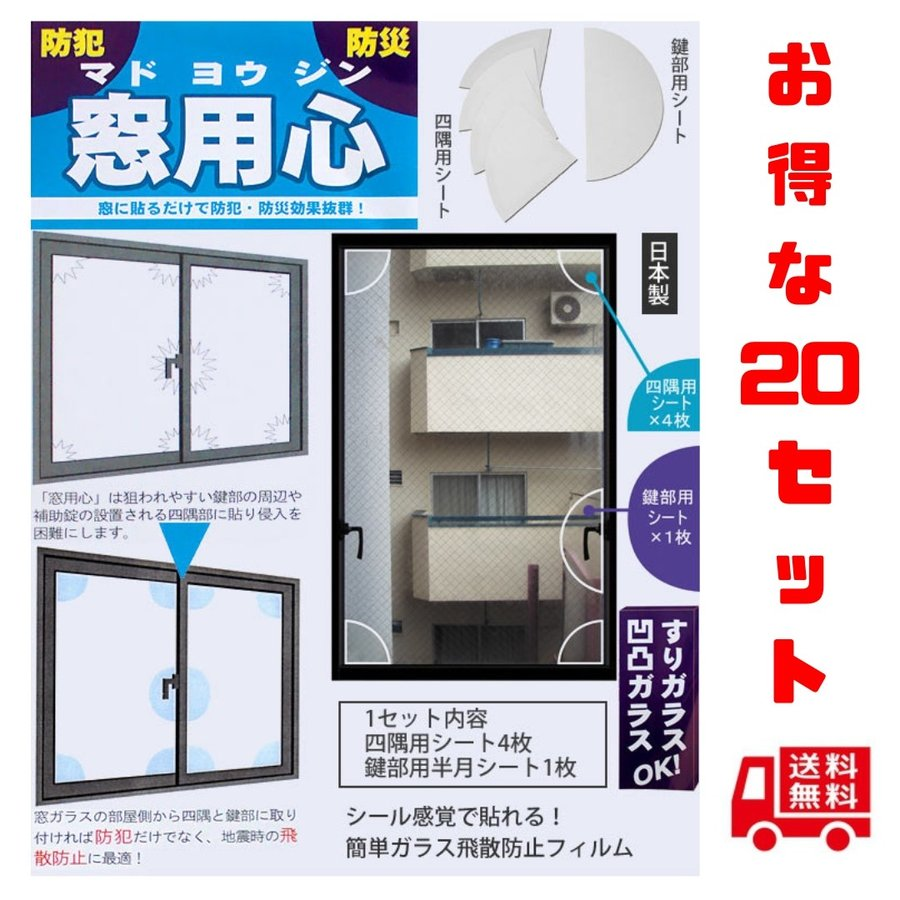 窓用心 防犯 防災グッズ  窓ガラス サッシ 5点貼るだけで強度が増して侵入犯·台風·竜巻に効果的 取付簡単 空き巣対策 飛散防止 日本製  20セット