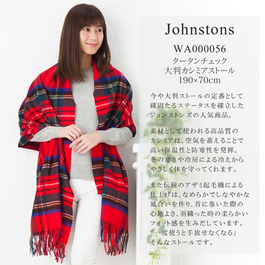 2020-2021秋冬 ジョンストンズ JOHNSTONS ストール タータンチェック カシミヤ 大判 190×70cm WA000056 【msl】【zkk】【aif】【hkc】【scd】【glw】|x-sell|02