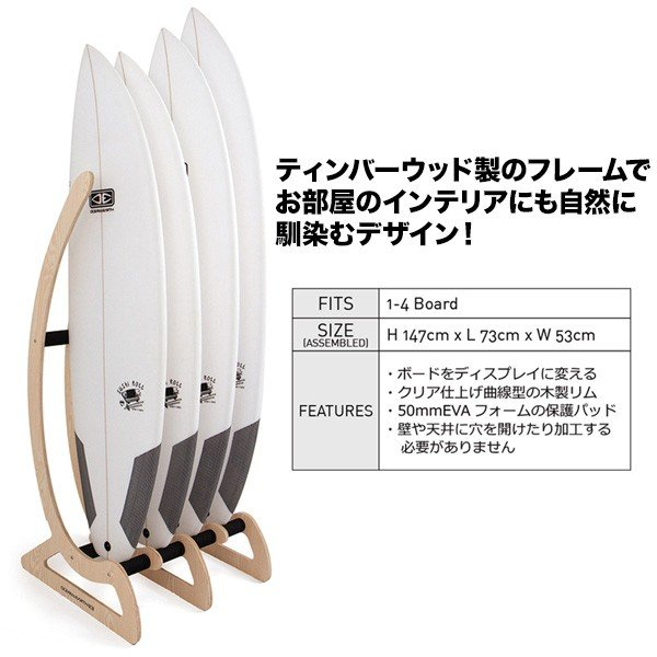 メーカー直送 日時指定不可 Ocean & Earth サーフボードラック サーフボード ボードラック 8本 縦置き 木製 TIMBER FREE STANDING RAX - 4 BOARD サーフィン x-sports 02