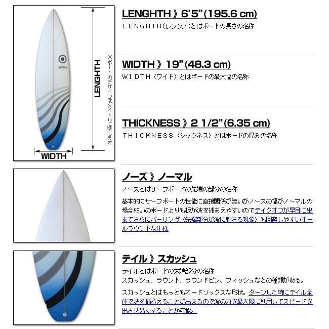 サーフボード ショートボード 初心者 6'5 クリア FCS対応 白 フィン付属 サーフィン SCELL|x-sports|02