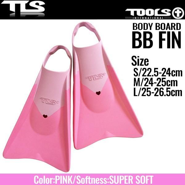 ボディボード フィン ボディボード用フィン ピンク BODYBOARD FIN TOOLS スーパーソフト ツールス TLS SUPER SOFT ピンク/紫の