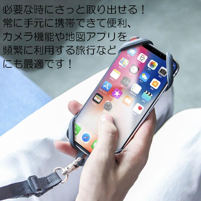 スマホホルダー フリーサイズ ネックストラップ シリコン ホルダー iPhone Android 携帯 スマートフォン x-trade 02