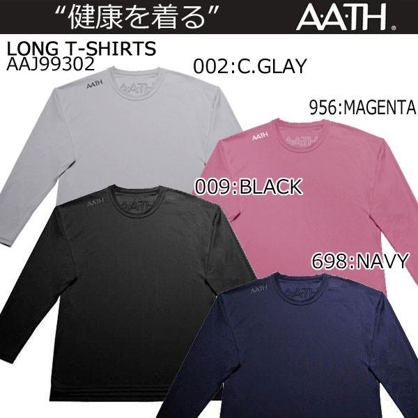 オンヨネ アース A.A.TH ロングTシャツ AAJ99302