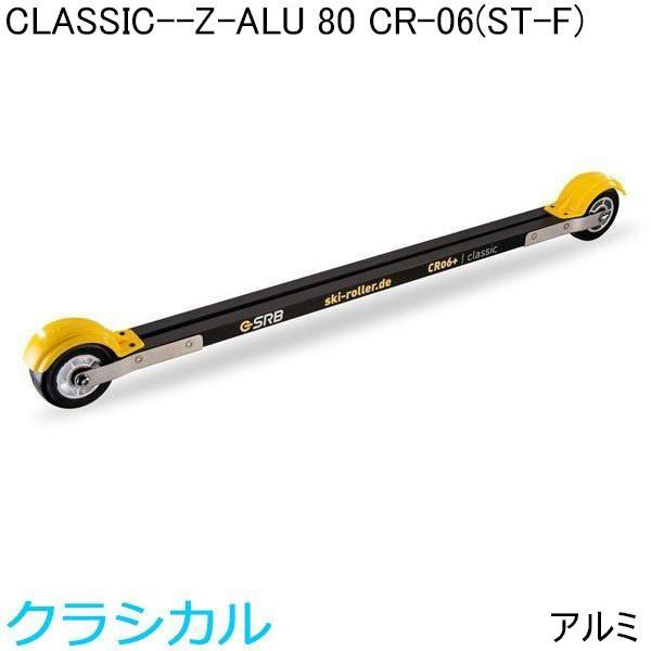 【誠実】 SRB エスアールビー クロスカントリースキー ローラースキー CLASSIC--Z-ALU 80 CR-06(ST-F), キタガワチョウ 90d04d42