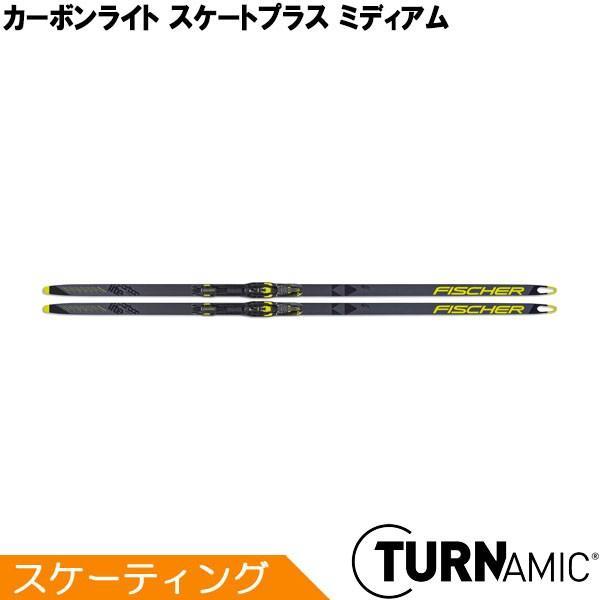 フィッシャー FISCHER クロスカントリースキー スケーティング TURNAMIC カーボンライト スケートプラス ミディアム N11519 2020-2021モデル|xc-ski