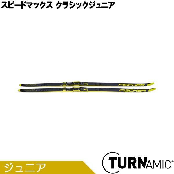 フィッシャー FISCHER クロスカントリースキー クラシカル TURNAMIC スピードマックス クラシックジュニア N57519 2019-2020モデル