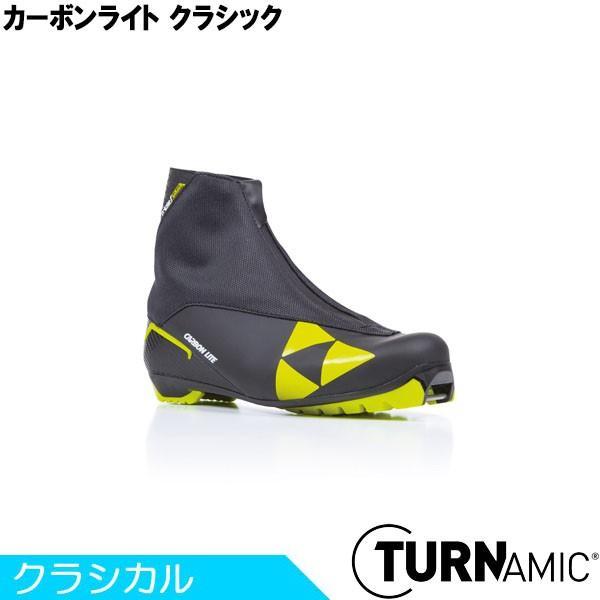 フィッシャー FISCHER クロスカントリースキー ブーツ TURNAMIC カーボンライト クラシック S10517 2019-2020モデル